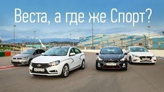 Download Кто стоит своих денег? Лада Веста Спорт, Volkswagen Polo GT, Mazda 3 и Kia cee'd GT Video