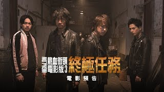 Download 【HiGH&LOW 電影版3:終極任務】 預告 -9/7(五)最後一役 Video