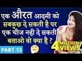 Download औरत आदमी को कौनसी चीज कभी दे नही सकती | मजेदार पहेलियाँ | Part 13 | Paheliyan in Hindi | Video