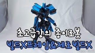 Download [페빌] 초고급강의 종이로봇 빌드X 프레임 & 제로빌드x (서비스강의,뼈대) Video