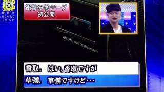 Download SMAPの連絡係香取慎吾の録音テープ「スマスマ最終回」 Video
