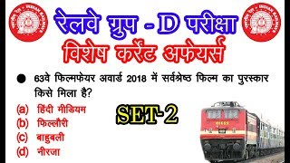 Download Railway Group D Exam Current Affairs 2018 Set-2/Loco Pilot/ रेलवे ग्रुप D प्रैक्टिस सेट/practice/rrb Video