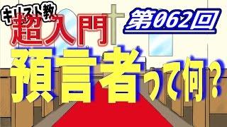Download 【キリスト教 超入門】第062回 預言者って何?【チャーチ・リサーチ☆】 Video