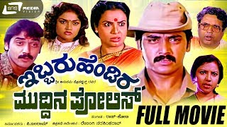 Download Ibbaru Hendira Muddina Police Kannada Full Movie FEAT. Shashi Kumar, Thara Video