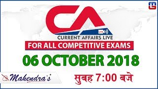 Download 06 October | Current Affairs 2018 at 7 am | UPSC, Railway, Bank,SSC,CLAT, State Exams Video