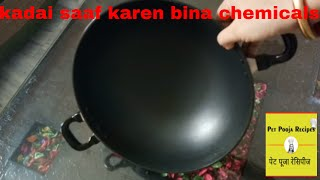 Download How to clean nonstic pan(kadhai)without chemical/कढाई साफ करें बिना मेहनत झटपट Video