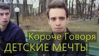 Download КОРОЧЕ ГОВОРЯ, ДЕТСКИЕ МЕЧТЫ Video