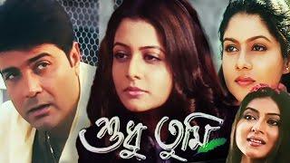 Download Shudhu Tumi | Bengali Full Movie | Prosenjit Chatterjee, Koel Mallick Video