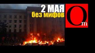 Download Независимое расследование. Одесса 2 мая без мифов. Video