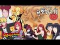 Download NARUTO/ นารูโตะ : ตระกูล อุซึมากิ เทพจักระผู้คุมเก้าหาง (Uzumaki Clan) /มึนเดเระ แฟนโตะ Video