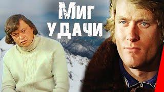 Download Миг удачи (1977) фильм Video