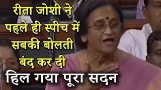 Download रीता जोशी का संसद में पहली बार जबरदस्त भाषण, हिल गया पूरा सदन ! Rita Bahuguna Joshis First speech Video