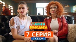 Download Сериал Танька и Володька 2 сезон 7 серия Video