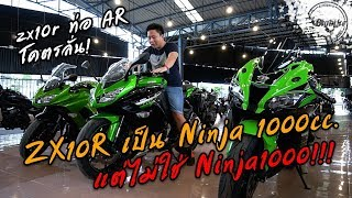 Download Kawasaki Ninja ZX10R ไม่ใช่ Ninja1000 ที่หลายคนเข้าใจผิด Video