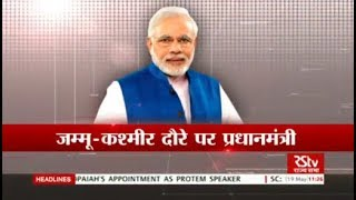 Download Great scope for agriculture & healthcare growth in J&K: PM Modi Video