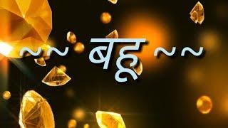 Download बहू | Suvichar | सुविचार | Anmol vachan | अनमोल वचन Video
