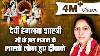 Download Yeh To Prem Ki Baat h Bhajan by Devi Hemlata shastri ji (Mathura, Vrindravan)    09627225222 Video