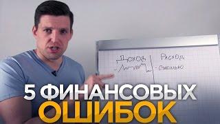 Download ФИНАНСОВАЯ ГРАМОТНОСТЬ. 5 Денежных Ошибок в Личных Финансах Video