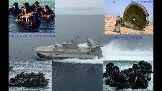 Download Ελλάδα - Τουρκία Ειδικές Δυνάμεις #Ειδικές Δυνάμεις #Greek special forces #commandos Video