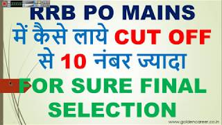 Download How to get at least 10 marks more than cutoff in RRB PO Mains | Sure Final Selection Video