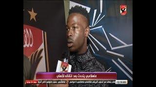 Download ماهلامبى يتحدث عن اسباب توقيعه للنادى الاهلى Video