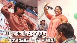 Download कौन किसपे भारी? डांस का जोरदार मुकाबला विजय लाल यादव व रजनीगन्धा के बीच#Vijaylal Yadav#Rajnigandha Video