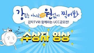 Download [감자TV UCC공모전] 3등 수상작, 강원도는 '휴가'다 Video