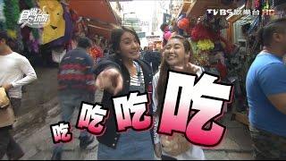 Download 食尚玩家 莎莎愷樂【香港】春遊去!資深少女時代來了(下) 20160308(完整版) Video