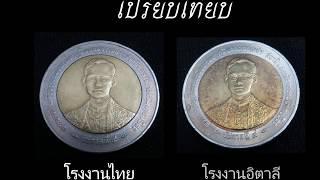 Download เหรียญ 10 บาท ปี 39 มี 2 แบบให้สะสม เหรียญกาญจนาภิเษก มาดูความแตกต่างกันครับ Video