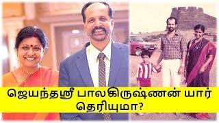 Download ஜெயந்தஸ்ரீ பாலகிருஷ்ணன் யார் தெரியுமா | Jayanthasri Balakrishnan Biography | Tamil Glitz Video