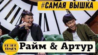 Download САМАЯ ВЫШКА - Raim & Artur - Интервью КЫЗЫК TIMES - Video
