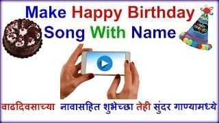 Download Birthday wish with a video song. /वाढदिवसाच्या नावासहित शुभेच्छा तेही सुंदर गाण्यामध्ये Video