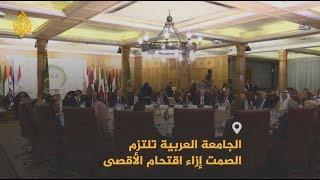 Download 🇵🇸 أين الجامعة العربية من اقتحام مستوطنين يهود للمسجد الأقصى؟ Video