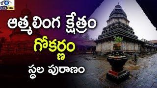 Download ఆత్మలింగ క్షేత్రం గోకర్ణం || Mahabaleshwar Temple, Gokarna || Eyeconfacts Video
