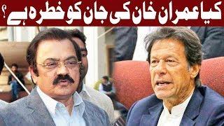 Download Rana Sanaullah Predict The Future Of Imran Khan - 23 November 2017 - Express News Video