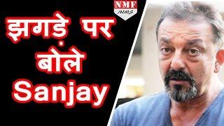 Download Salman Khan से झगड़े पर Finally Sanjay Dutt ने तोड़ी चुप्पी Video