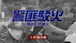 Download 開戰!警匪駁火三千發 火線蒐證影帶獨家曝光 20180527 Video