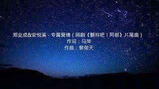Download 郑业成&安悦溪 - 专属爱情(网剧《颤抖吧!阿部》片尾曲) Video
