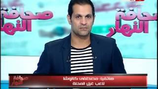 Download صحافة النهار | مصطفى كالوشا يكشف حقيقة الانتقال لنادي الزمالك.. شاهد ماذا قال Video