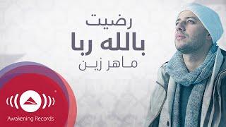 Download Maher Zain - Radhitu Billahi (Arabic)   ماهر زين - رضيت بالله ربا   Official Lyrics Video