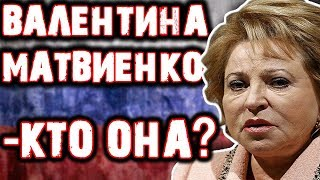 Download ВАЛЕНТИНА МАТВИЕНКО - КТО ОНА...? Video