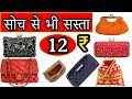 Download Ladies Purse Wholesale market !! लेडीज पर्स का मार्किट !! Sadar Bazar Delhi !! Bridal Purse Video