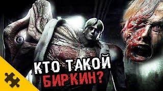 Download КТО ТАКОЙ БИРКИН?- RESIDENT EVIL 2 REMAKE. Ракун-сити заражен из-за него! Video