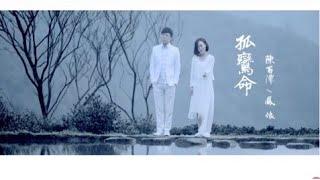 Download 【大首播】陳百潭&鳳娘「孤鸞命」官方完整版 MV Video