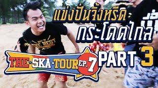 Download The Ska Tour Ep.7 แข่งปั่นจิ้งหรีดกระโดดไกล (Part 3/6) Video