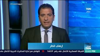 Download موجز TeN - أبرز الأخبار المحلية والاقليمية لظهر الإثنين 23 يوليو 2018 مع محمد الرميحي Video