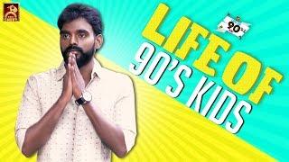 Download Life of 90's Kids   Random Videos   Black Sheep Video