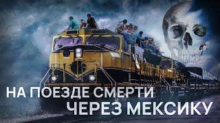 Download На поезде смерти через Мексику Video