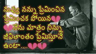 Download గుండెను కరిగించే ప్రేమ కవిత | Telugu prema kavithalu | Suresh bojja | Telugu love quotes | love of t Video