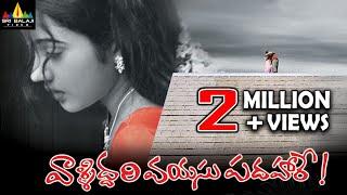 Download Valliddari Vayasu Padahare Full Movie | Tarun Chandra, Devaki | Sri Balaji Video Video